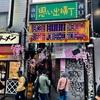 【新宿】思い出横丁でしょう