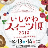 2018年10月13・14日、「いしかわスイーツ博2018」に県内スイーツが大集合!