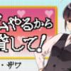 漫画【ゲームやるから100円貸して!】1巻目