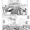 コミック版『リベンジ・マギア』第5話更新