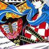 12月7日【無料漫画】ぴんとこな・一礼して、キス【kindle電子書籍】