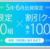 【2018年最新】サプライスの割引クーポンコード2018年1月最新~海外航空券の最大10,000円割引クーポンを先着1,000組に~