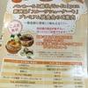 パンわーるど総社 So-Ja!pan フルーツシューケーキ試食会行ってきました。