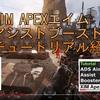 XIM APEXエイムアシストブーストチュートリアル紹介