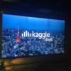 「Kaggle Days Tokyo」参加録