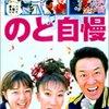 【島根】 NHKのど自慢 6月26日放送です(※ゲストは鳥羽一郎さん、大月みやこさん)