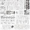 人プロつーしん【第9号】