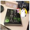【IQ3の豚から人間へ】テキ村式ダイエット本、痩せない豚は幻想を捨てろを読んで人間になる!【楽痩せにサヨナラを】
