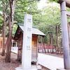 【 札幌暮らし 】 北海道神宮 【 パワースポット 】思い掛け無い可愛いお迎えが