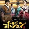 韓国ドラマ「ホジュン」~①伝説の心医がテレビ東京で再放送!!