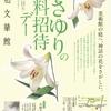 美術館の庭へ、神話の花をさがしに【大和文華館「ささゆりの無料招待デー」】(奈良市)