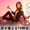 「家売るオンナ」北川景子演じる三軒家万智メイクが気になる