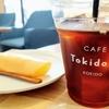 「きびだんご」でおなじみ!老舗和菓子店のカフェ【CAFE Tokidoki KOEIDO】@ブランチ北長瀬