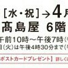 浅田真央展、高崎高島屋で開催