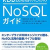 「RDB技術者のためのNoSQL」を読んだ