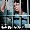 映画「私は死にたくない」(原題: IWanttoLive!、1958)を見る(再見)。