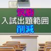 筑駒が入試出題範囲を削減!【コロナ対応】