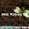 生産緑地制度について|福岡市 博多区・東区 不動産情報