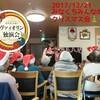 2017.12.21.【クリスマス会】みなくちみんなの家