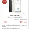 スマホ本体を安く購入したい人必見。OCNモバイルone人気スマホセール。