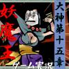 妖気パネェ!「大神」第十五章「妖魔王」ゲーム動画