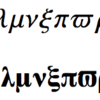 LuaLaTeX でギリシャ文字小文字の太字ローマン体を出す方法