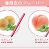 ビタフル(VITAFUL)の味!春限定、2大新フレーバー『梅ミント・ピーチミント』登場