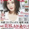 【道枝駿祐・高橋恭平】MAQUIA (マキア)2020年7月号(5/22発売)