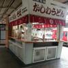 福岡旅 「小倉駅 かしわうどん」クッキングパパの表紙にもなった立ち食いうどん@小倉駅