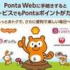 『Ponta Web』なんて知らなかったけど、お得に買い物できたから利用価値はあるかも!?