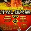 【日清ラ王】ピリ辛!汁なし担々麺がなんとも病みつきになる美味しさ!