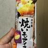 井村屋 焼いもアイス 食べてみました