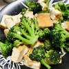 【簡単料理編】ブロッコリーと厚揚げの炒め