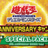 SPECIAL PACK 20th ANNIVERSARY EDITION Vol.3が登場!!バルブのスーパーがゲットできるのか・・・