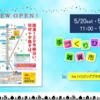 今週末の出店は、平塚、久しぶりの広尾まぐろ祭り!