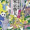 本「最後の秘境 東京藝大」感想