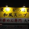 中華そば大咲@入間