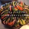 バーベキューにおすすめ!スキレットを使ったオシャレな野菜料理!