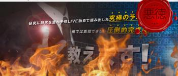 競艇予想サイト【予想LIVE(予想ライブ)】6月1日の無料情報を検証!口コミ・評価・評判