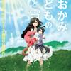 細田守監督『おおかみこどもの雨と雪』ネタバレ感想