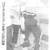 読売新聞群馬版、教えてDr.リハビリ第3回(12月20日版)
