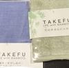 TAKEFU(竹布)のハンカチ
