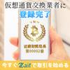 【仮想通貨・暗号通貨】Zaif ザイフ 登録手順 2017年 7月【画像で説明】