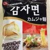 今日の即席麺この一杯。감자면(カムジャミョン、ジャガイモ麺)