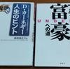 本2冊無料でプレゼント!(3475冊目)