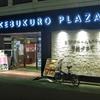 湯活レポート(サウナ編)vol41.「カプセルホテル&サウナ 池袋プラザ」