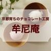 【京都@デパ地下グルメ】コロン♡と可愛い!牟尼庵のチョコおしるこ