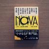 SF初心者のサーチライトにー読書感想「NOVA 2019年春号」(大森望さん責任編集)