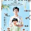 RNR372『ぼくのおじさん』2016