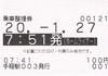 札幌地区ホームライナーの現状